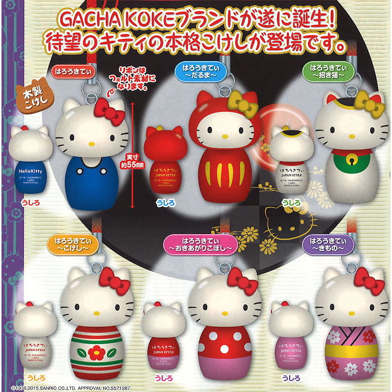 Hello Kitty Japan Culture Keychain Swing Mascot Collection