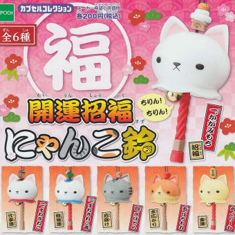 Kaiun Shofuku Nyanko Suzu Lucky Cat Windchime Collection