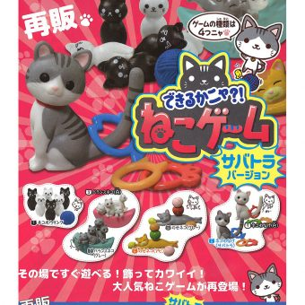 Dekirukanya?! Cat Games Mini Figure Collection