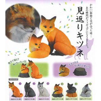 Mikaeri Kitsune Fox Mini Figure Collection