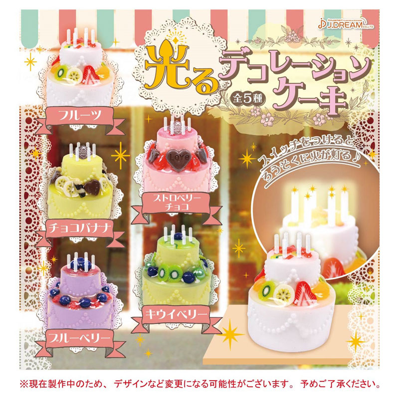 Glowing Decorated Cake Light Up Mini Food Collection