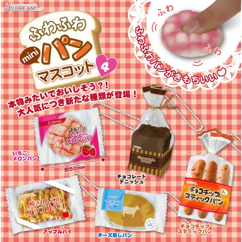 Fluffy Mini Bread Series 4 Food Mascot Keychain Collection  Design 2