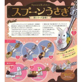 Spoon Rabbit Mascot Keychain Collection