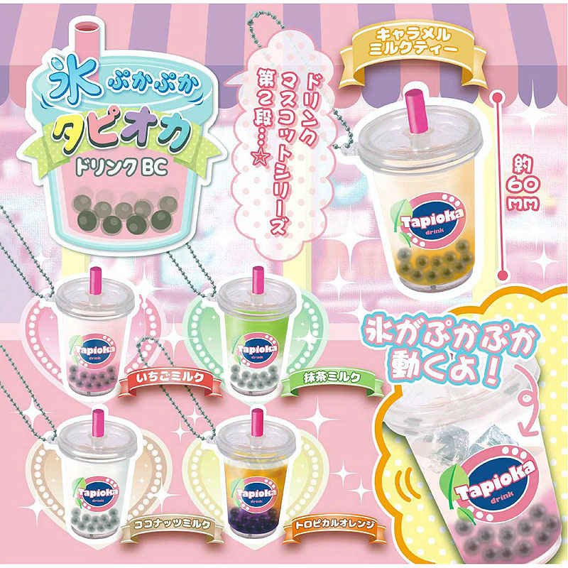 Ice Pukapuka Bubble Tea Tapioca Drink Keychain Collection