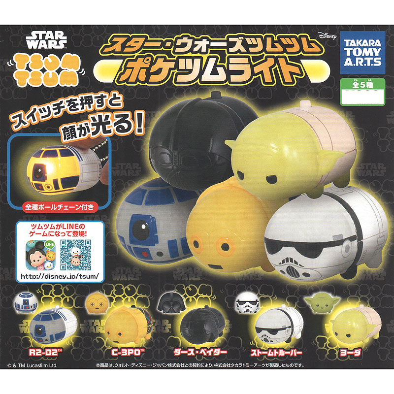 Star Wars Tsum Tsum PockeTsum Light Mascot Keychain