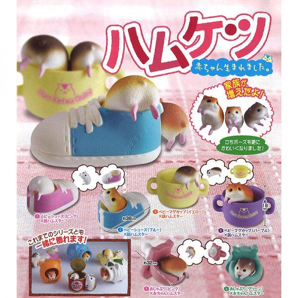 Hamuketsu Aka-chan Umaremashita Hamsters Hiding in Baby's Things Collection