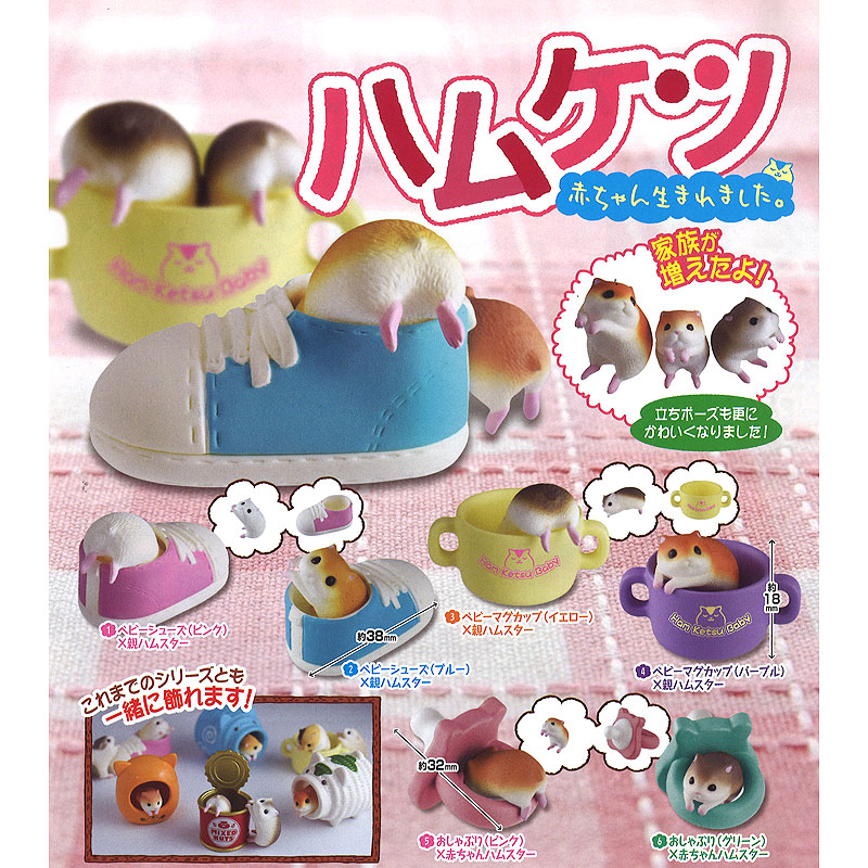Hamuketsu Aka-chan Umaremashita Hamsters Hiding in Baby's Things Collection