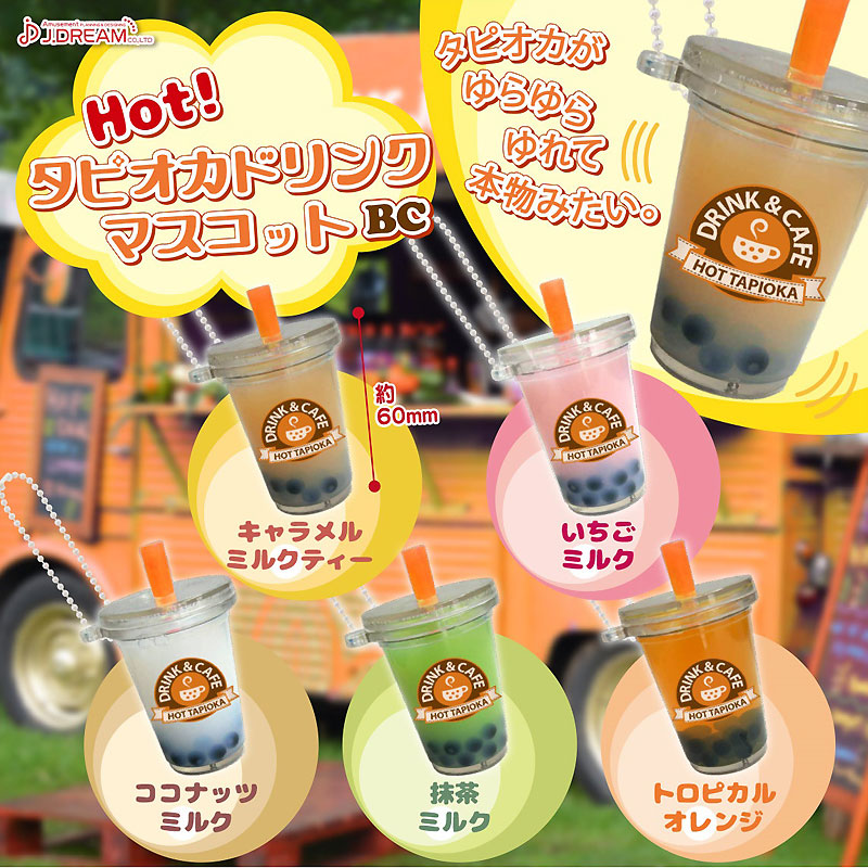 Hot Tapioca Bubble Tea Tapioca Drink Keychain Collection  Design 5
