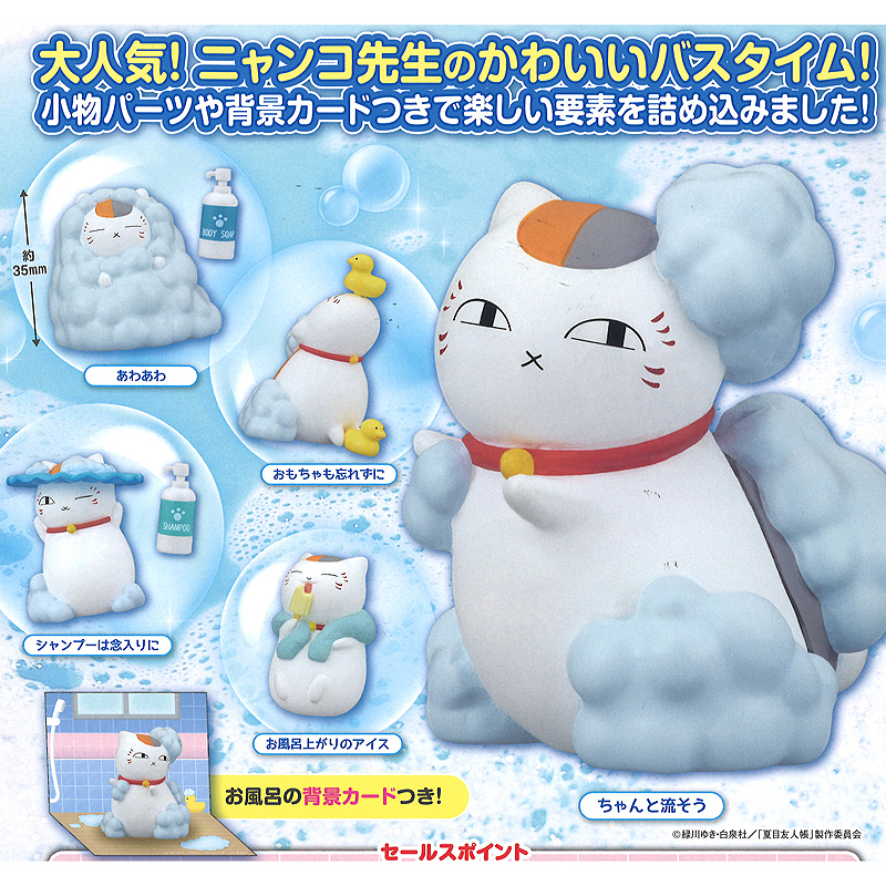 Natsume Yujinchou Nyankosensei Happy Bath Time Mini Figure Collection  Design 1
