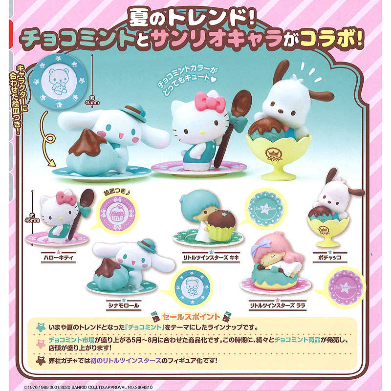 Sanrio Characters Love Chocolate Mint Mini Figure Collection  Complete Set of 5